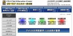 usaclub01.jpg